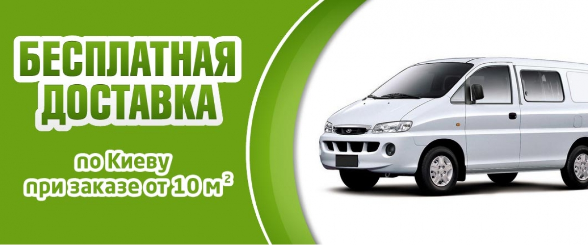 Бесплатная доставка по Киеве от 10м