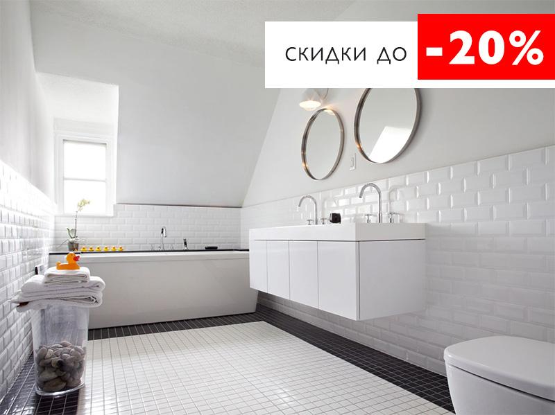 белая плитка для ванной комнаты в Киеве со скидкой -20%