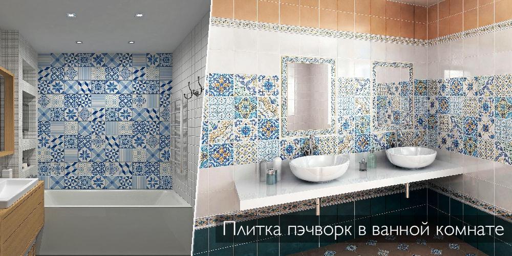 плитка пэчворк для ванной комнаты